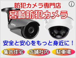 宮崎防犯カメラの広告